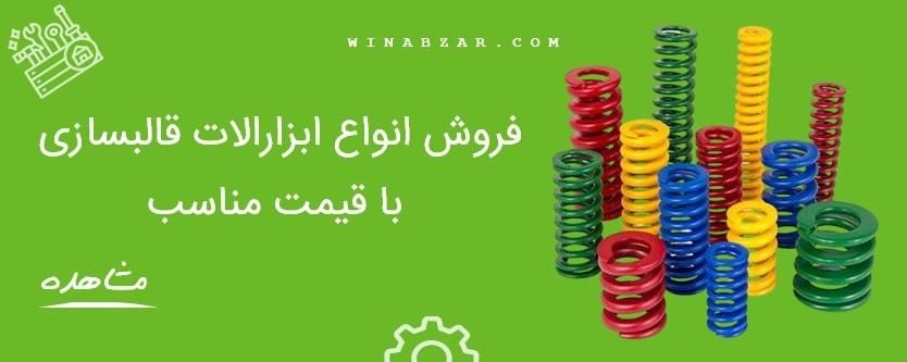 فروش اینترنتی ابزارالات قالبسازی با قیمت ارزان